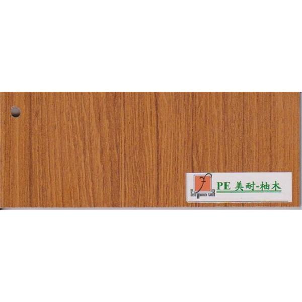 PE-美耐-柚木-富御地板企業有限公司
