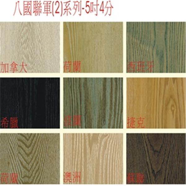 八國聯軍(2)5寸4分-廣龍精品地板有限公司