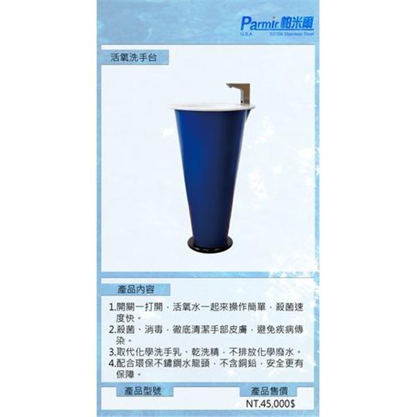 活氧洗手台-譜達國際有限公司
