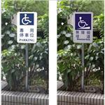 無障礙停車指示牌