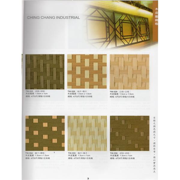 木皮編織板-長成建材有限公司