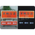 車輛改道方向指示牌