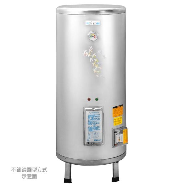 ALEX 電光 貯備型電能熱水器 EH7050S EH6050S(單相) / EH7050SP EH6050SP(三相) 《直立式》50加侖187公升-電光企業股份有限公司
