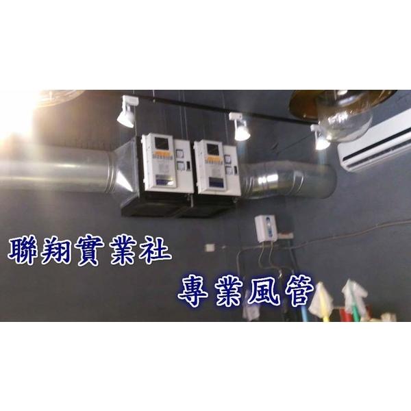 靜電機-聯翔實業社