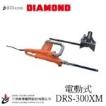 レシプロソー DRS-300XM 電動式