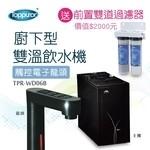 泰浦樂 廚下型-雙溫飲水機 TPR-WD06B