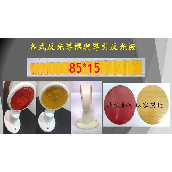 各式反光導標與導引反光板