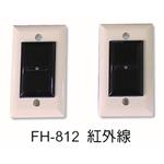 FH-812 紅外線