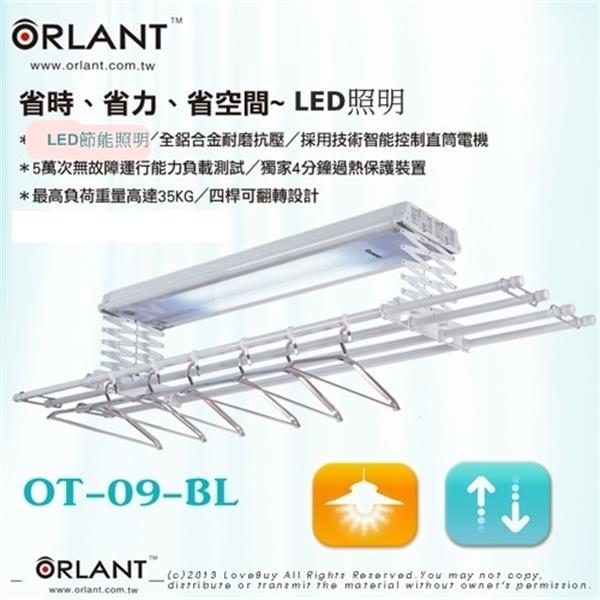 歐蘭特電動曬衣架-台灣精品國際股份有限公司