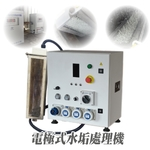 電極式水垢處理機