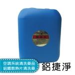 空調系統清洗藥品│鋁鰭散熱片清洗藥│鋁捷淨