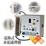 電極式水垢處理機│實績案例:電子工廠