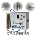 電極式水垢處理機│實績案例:五金工廠