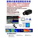 面積式遙測溫度監控系統
