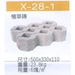 X-28-1 植草磚