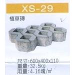 XS-29 植草磚