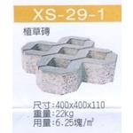 XS-29-1 植草磚