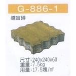 G-886-1導盲磚