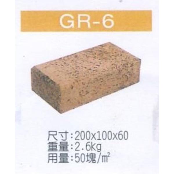 GR-6-穩統工程有限公司