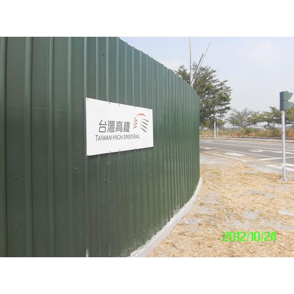 固定式圍籬-百業興有限公司