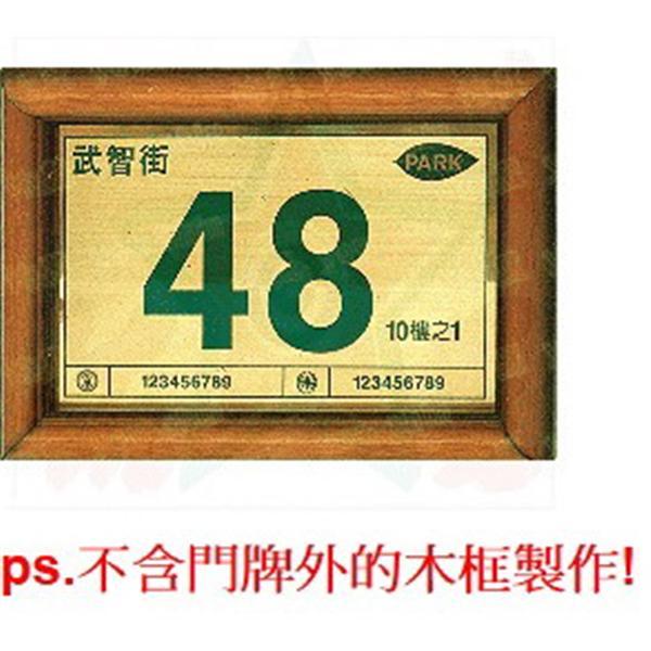 號碼牌-佑星銘版有限公司