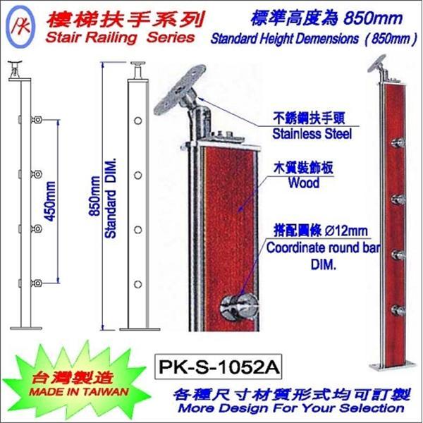 樓梯扶手-精品格金屬股份有限公司