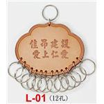交屋皮製鎖排-L01