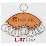 交屋皮製鎖排-L07