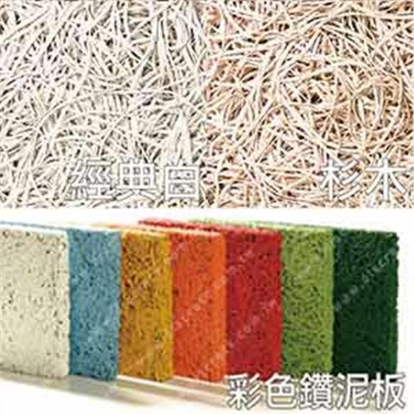 鑽泥板-中菱建材有限公司