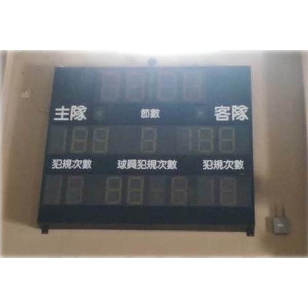 多功能計時計分板-運杰企業有限公司
