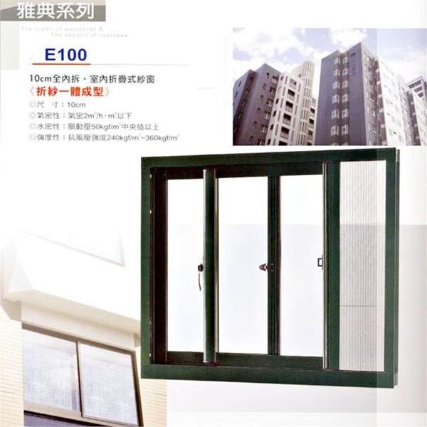 10cm全內拆/室內折疊式紗窗-欣明企業有限公司