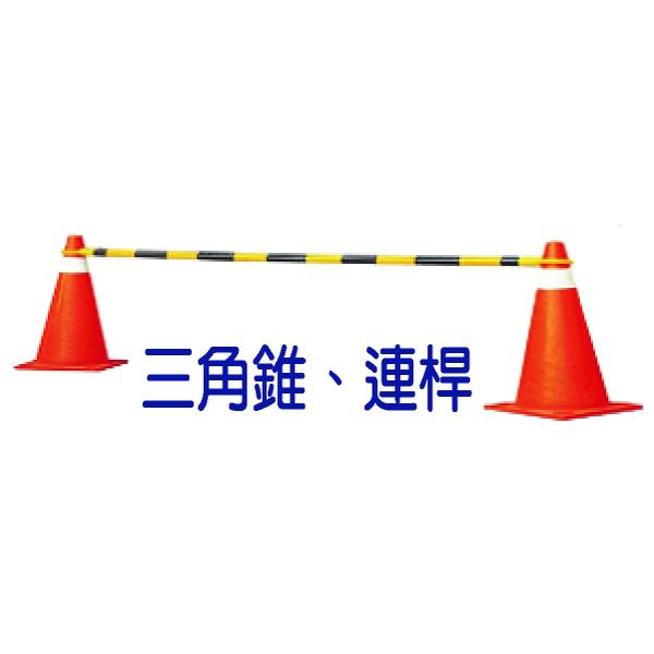 三角錐、連桿-良立有限公司