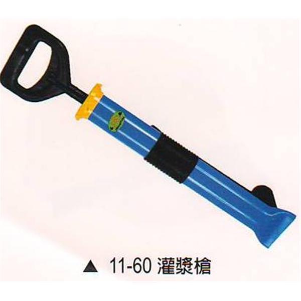 灌漿槍-名泰五金科技有限公司