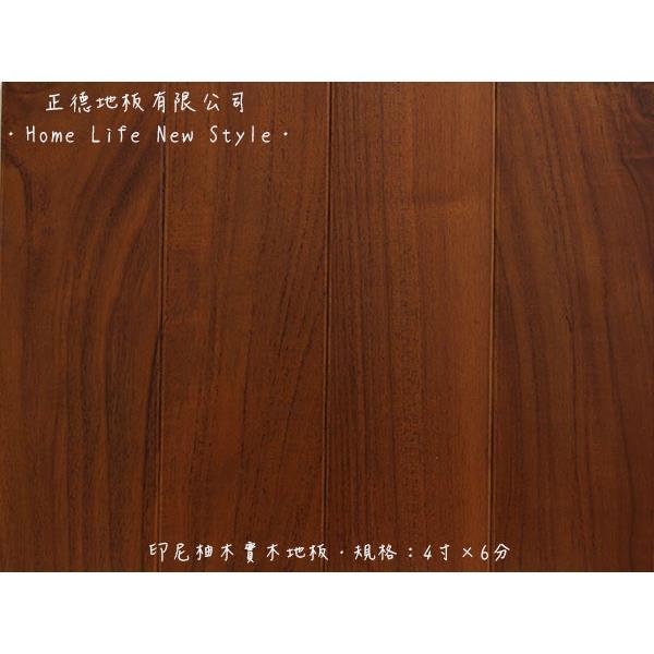 【實木地板】印尼柚木 3寸×5分-正德地板有限公司[富美家]