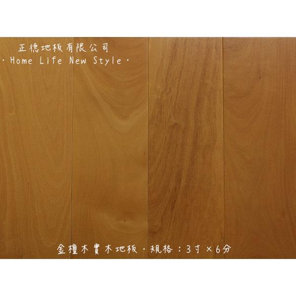 【實木地板】金檀實木 3寸X6分-正德地板有限公司[富美家]