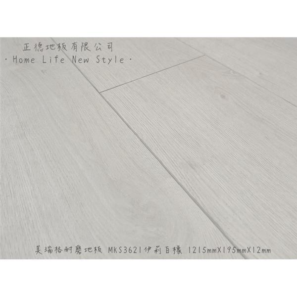 【美瑞格耐磨地板】MKS3621伊莉白橡-正德地板有限公司[富美家]