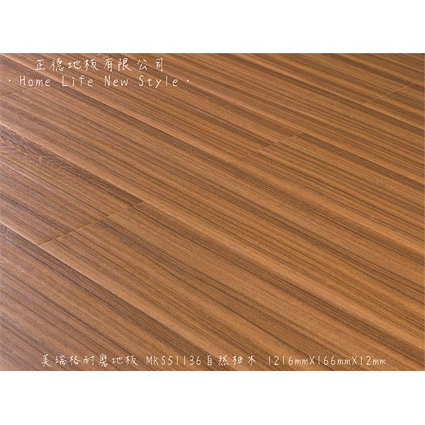 【美瑞格耐磨地板】MKS51136自然柚木-正德地板有限公司[富美家]
