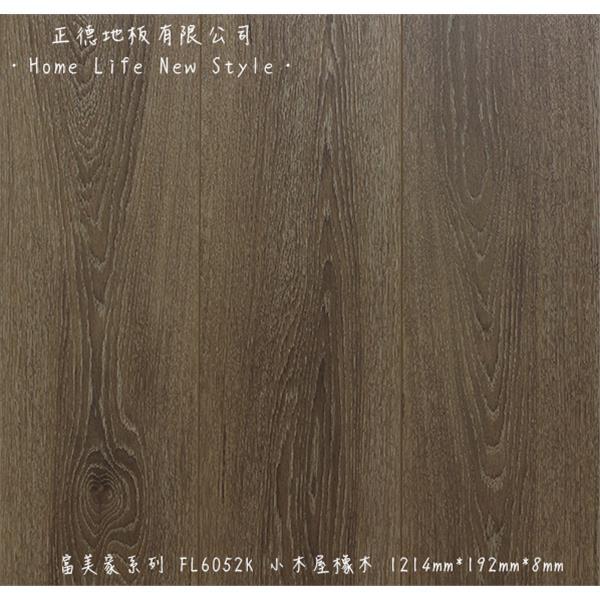 【富美家耐磨地板】富美家系列•FL6052K小木屋橡木-正德地板有限公司[富美家]