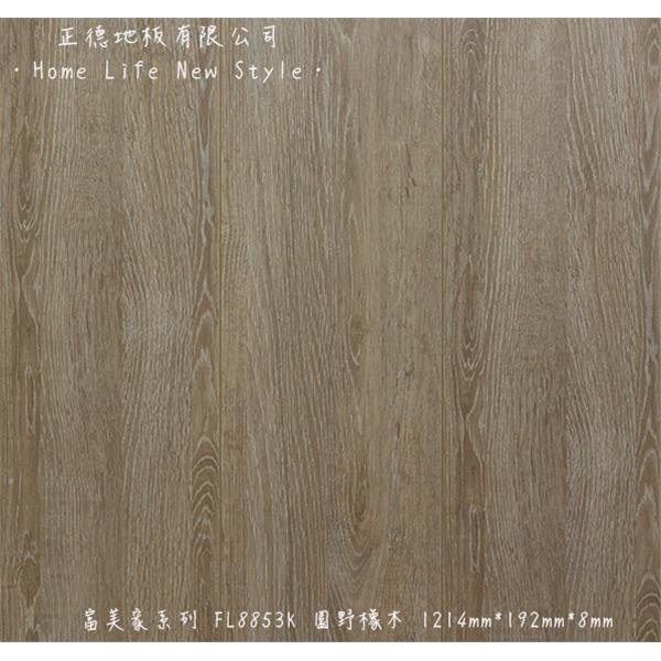 【富美家耐磨地板】富美家系列•FL8853K園野橡木-正德地板有限公司[富美家]