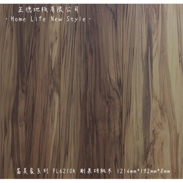 【富美家耐磨地板】富美家系列•FL6012K剛果胡桃木-正德地板有限公司[富美家]