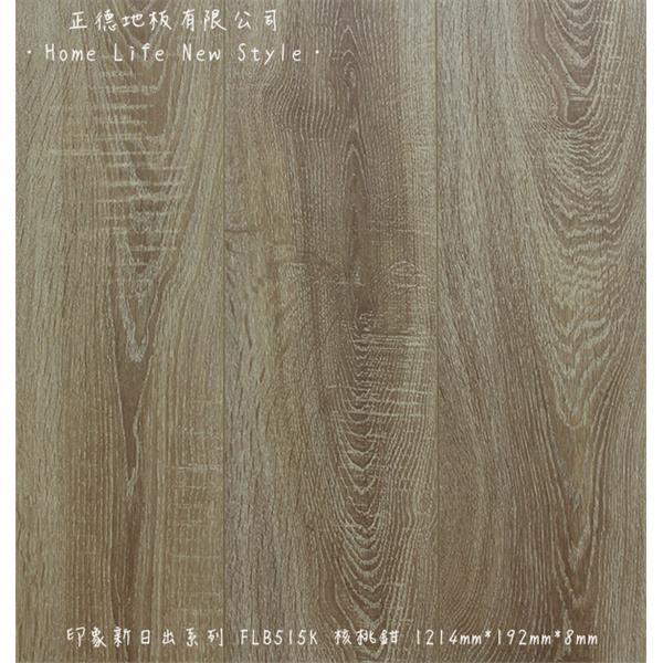【富美家耐磨地板】印象新日出系列•FLB515K核桃鉗-正德地板有限公司[富美家]