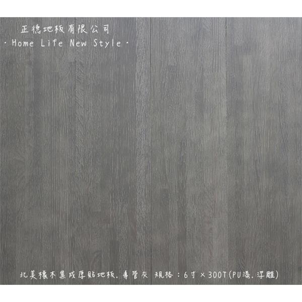 北美橡木集成厚贴地板-导管灰(浮雕)-正德地板有限公司[富美家]