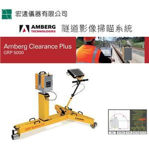 隧道影像掃瞄Amberg GRP5000-宏遠儀器有限公司