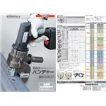 IKURA電動油壓式沖孔機綜合型錄