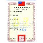 複合包覆式加強樑之專利證書