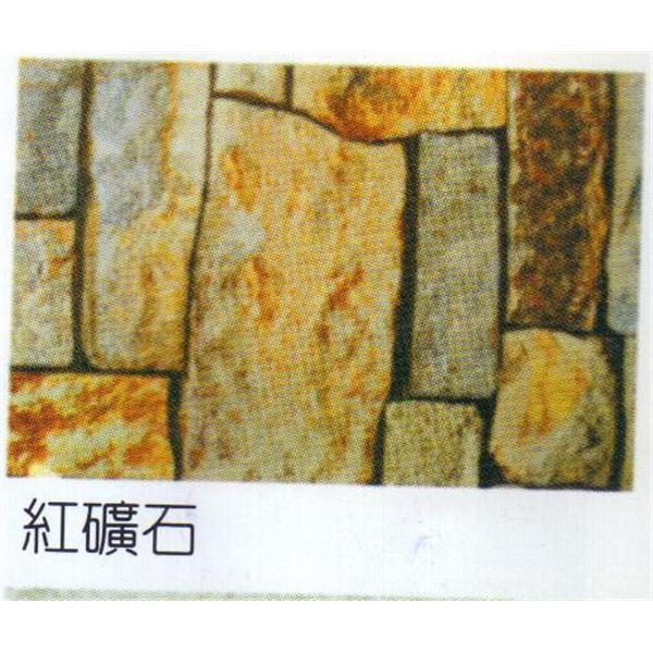 紅礦石-鍾壹企業社