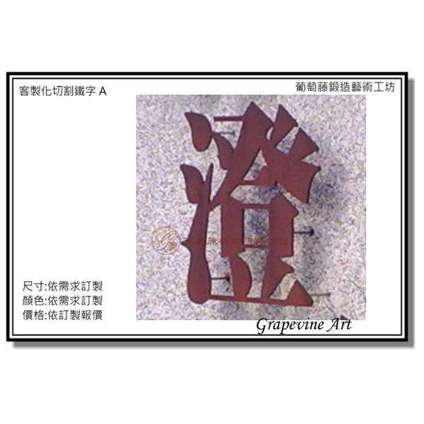 鍛鐵割字A 鍛鐵字體 鍛造字體 鑄造字體 藝術門牌-葡萄藤鍛造藝術公司
