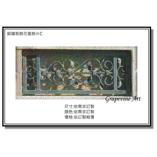 鍛鐵花窗飾片C-葡萄藤鍛造藝術公司