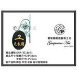 GRP-3011 葡萄藤鍛造招牌