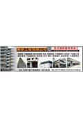 鋼泰工程有限公司 - 廠商型錄